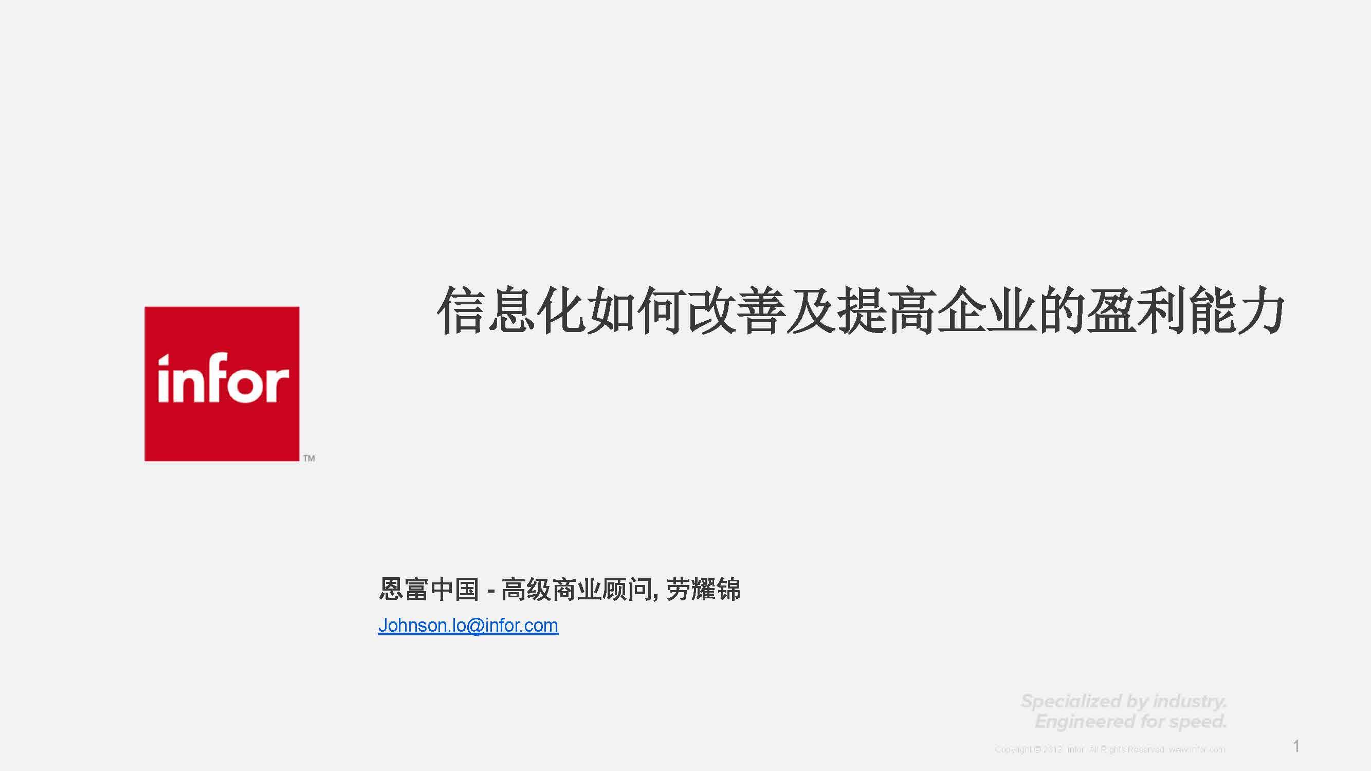 劳耀锦-信息化如何改善及提高企业的盈利能力