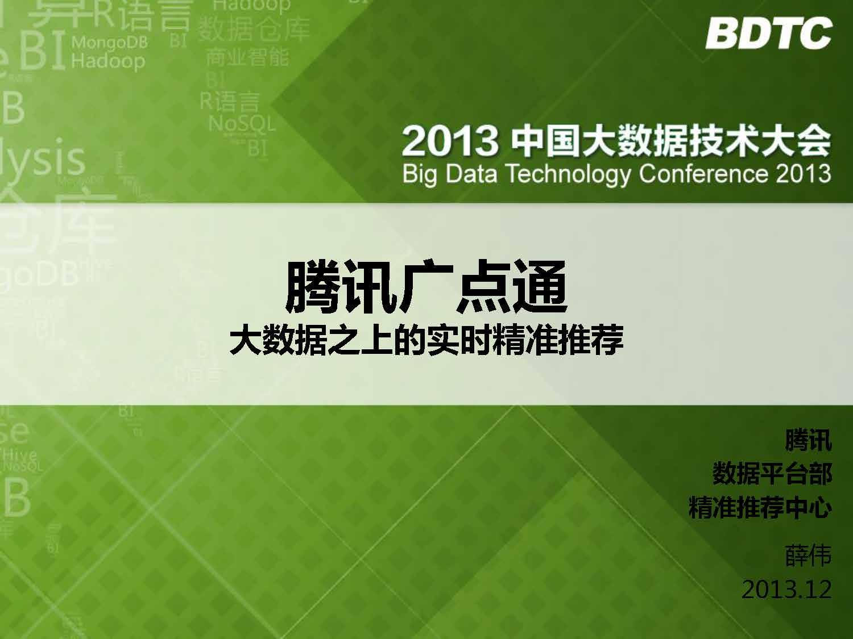 薛伟-腾讯广点通—大数据之上的实时精准推荐