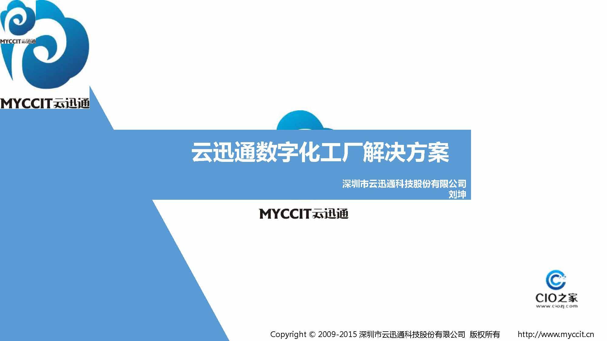 刘坤-云迅通数字化工厂方案
