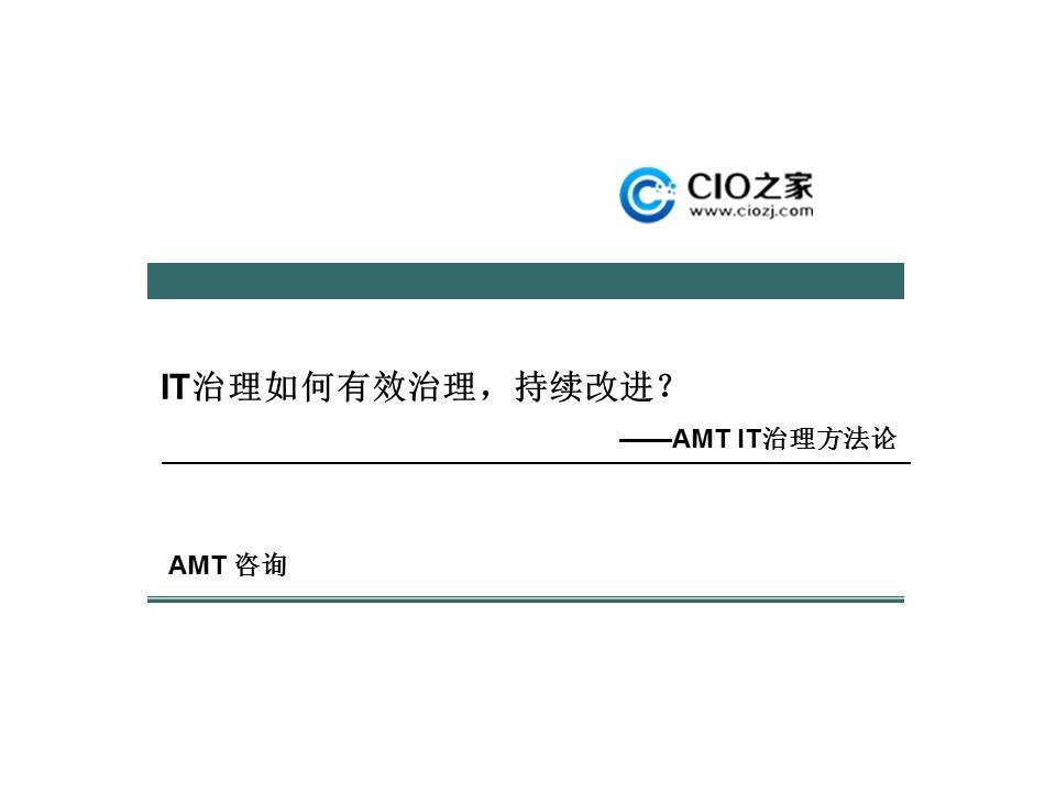 AMT-IT治理方法论