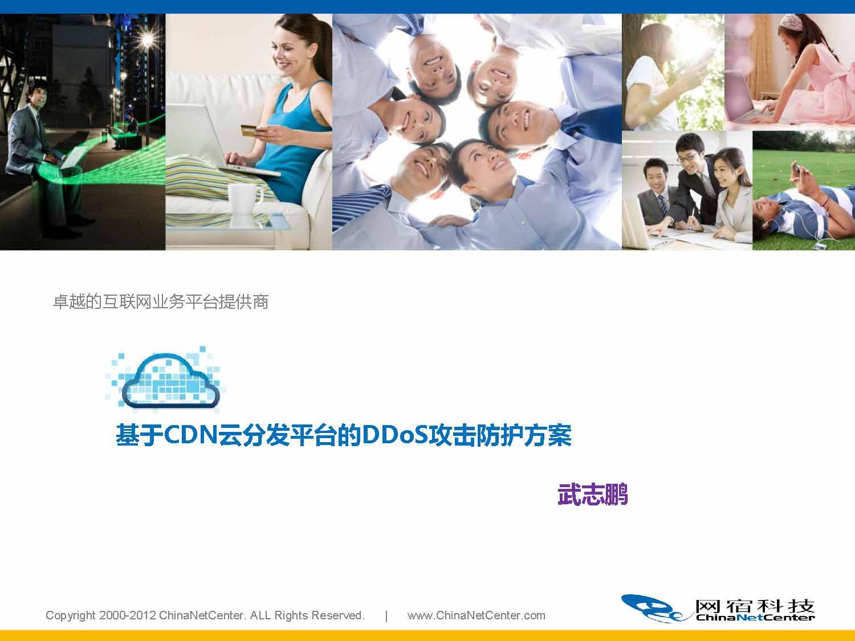 武志鹏-物质:基于CDN云分发平台的DDoS攻击防护方案