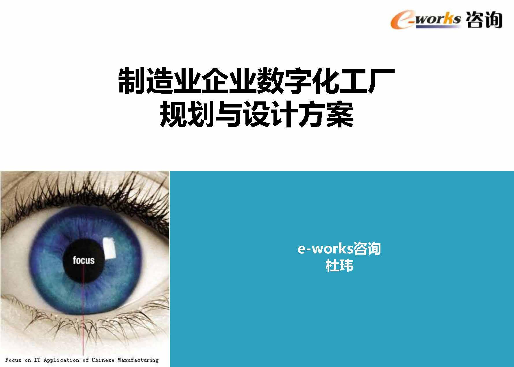 杜玮-数字化工厂规划与设计