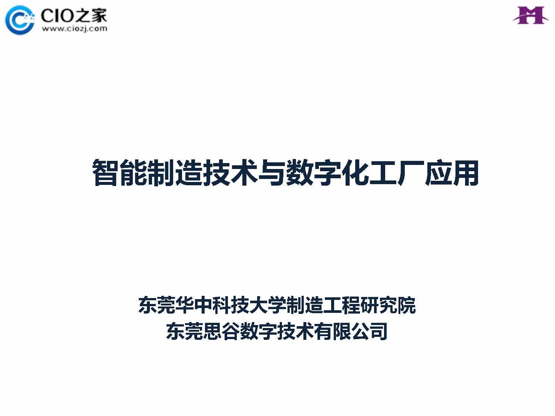 东莞思谷-智能制造技术与应用