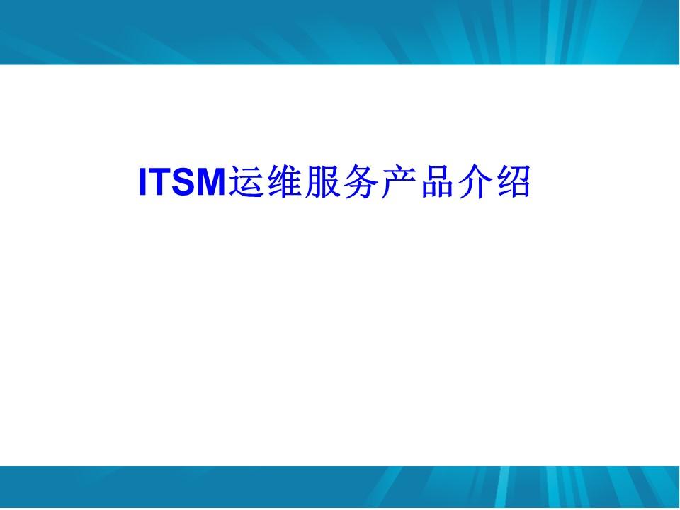 勤智-ITSM运维服务体系介绍