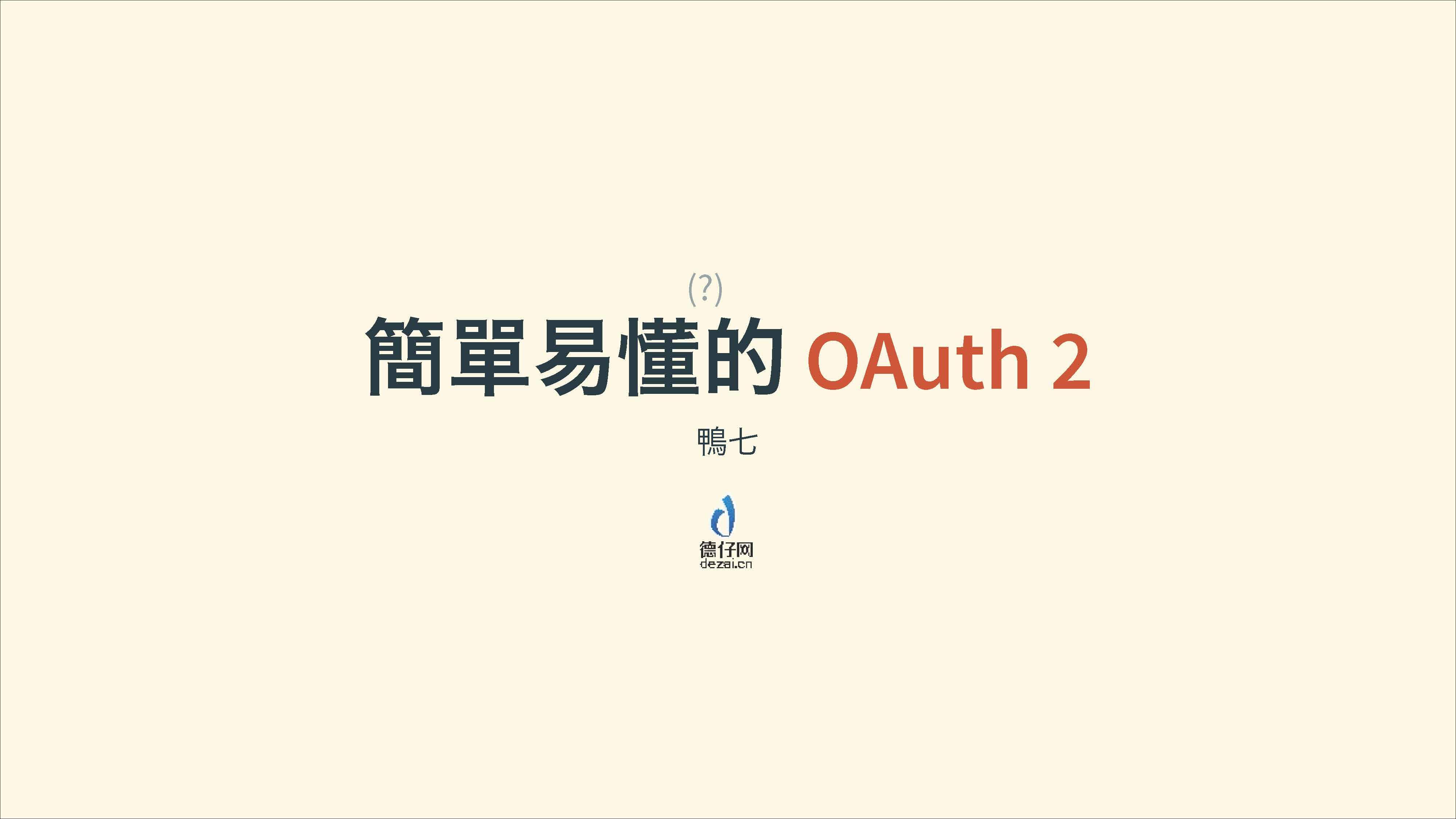 鴨七-簡單易懂的 OAuth 2.0