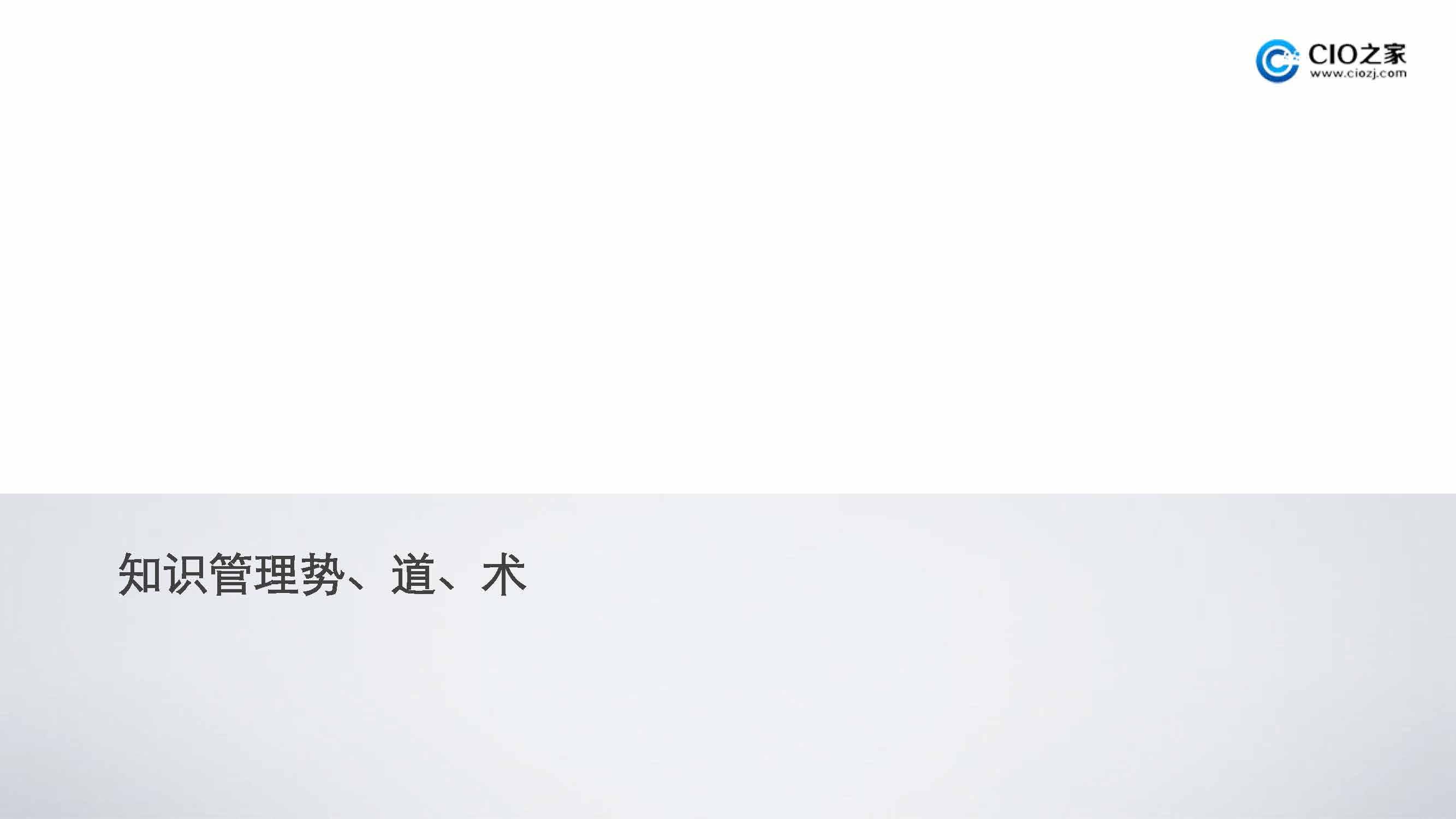 吴朋天-知识管理势、道、术