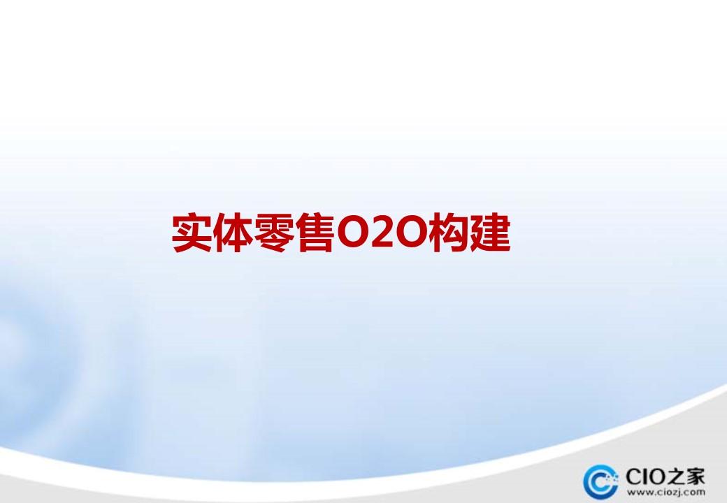 贡立新-实体零售O2O