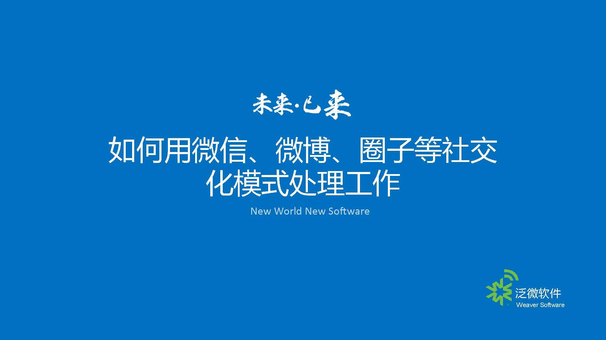 杨国生-如何用微信、微博、圈子等社交化模式处理工作