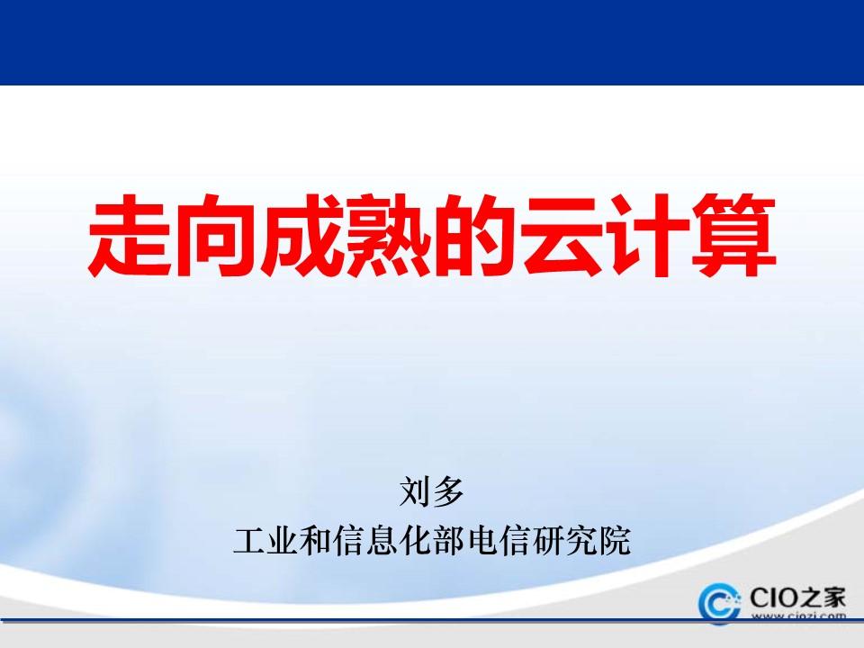 刘多-走向成熟的云计算