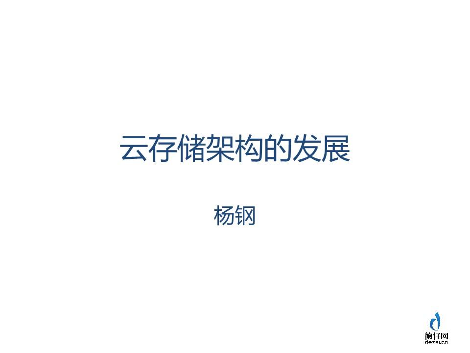杨钢-云存储架构的发展