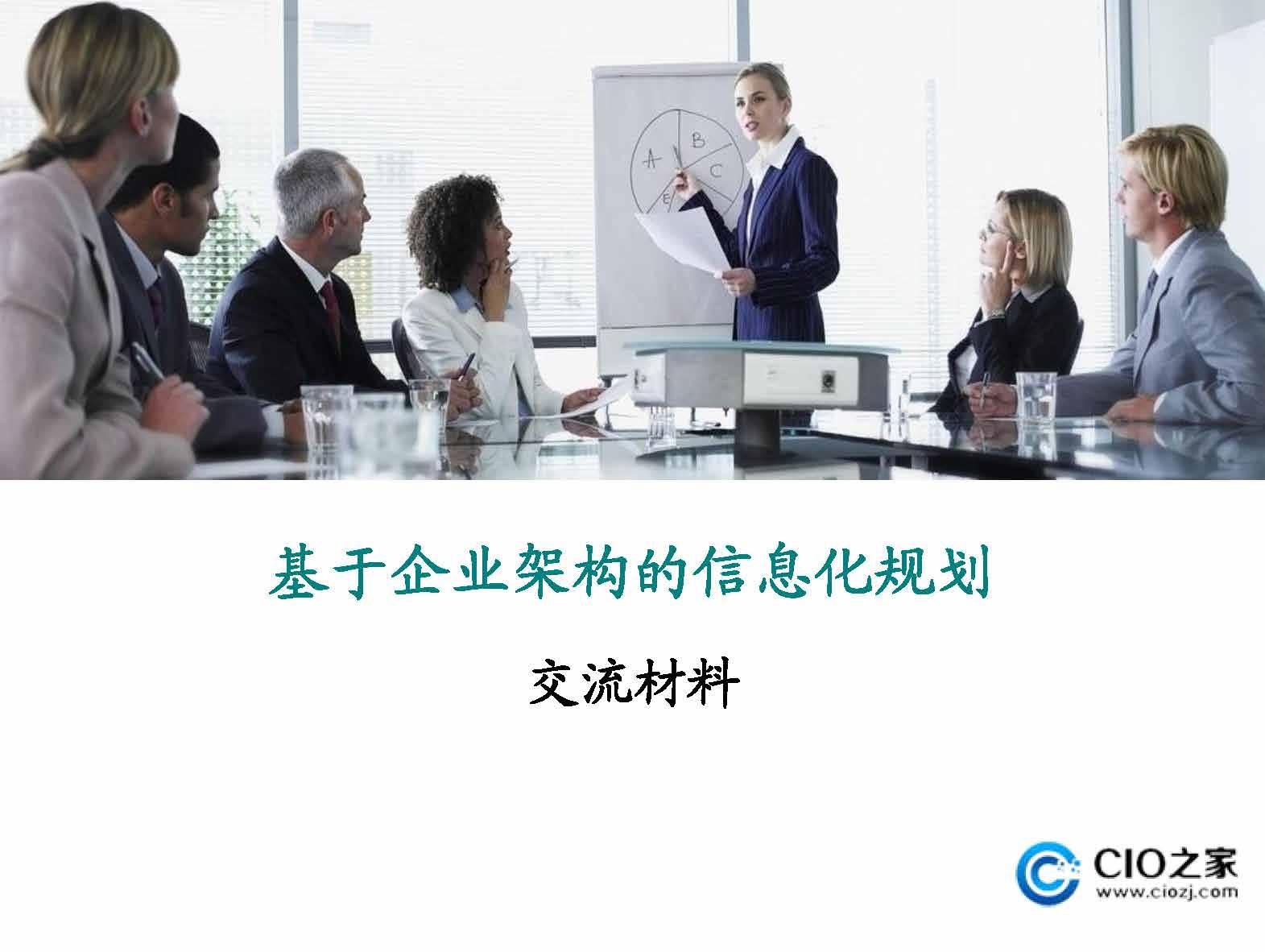 CIO之家-基于企业架构的信息化规划