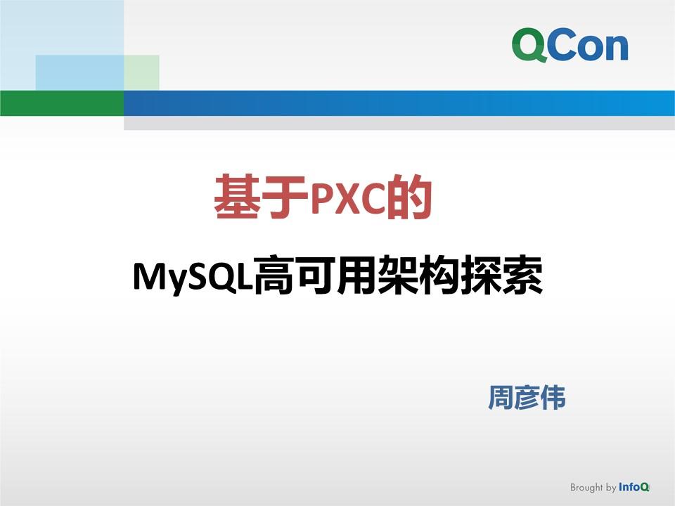 周彦伟-基于PXC的MySQL高可用架构探索