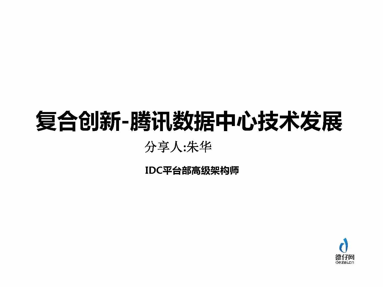 朱华-复合创新