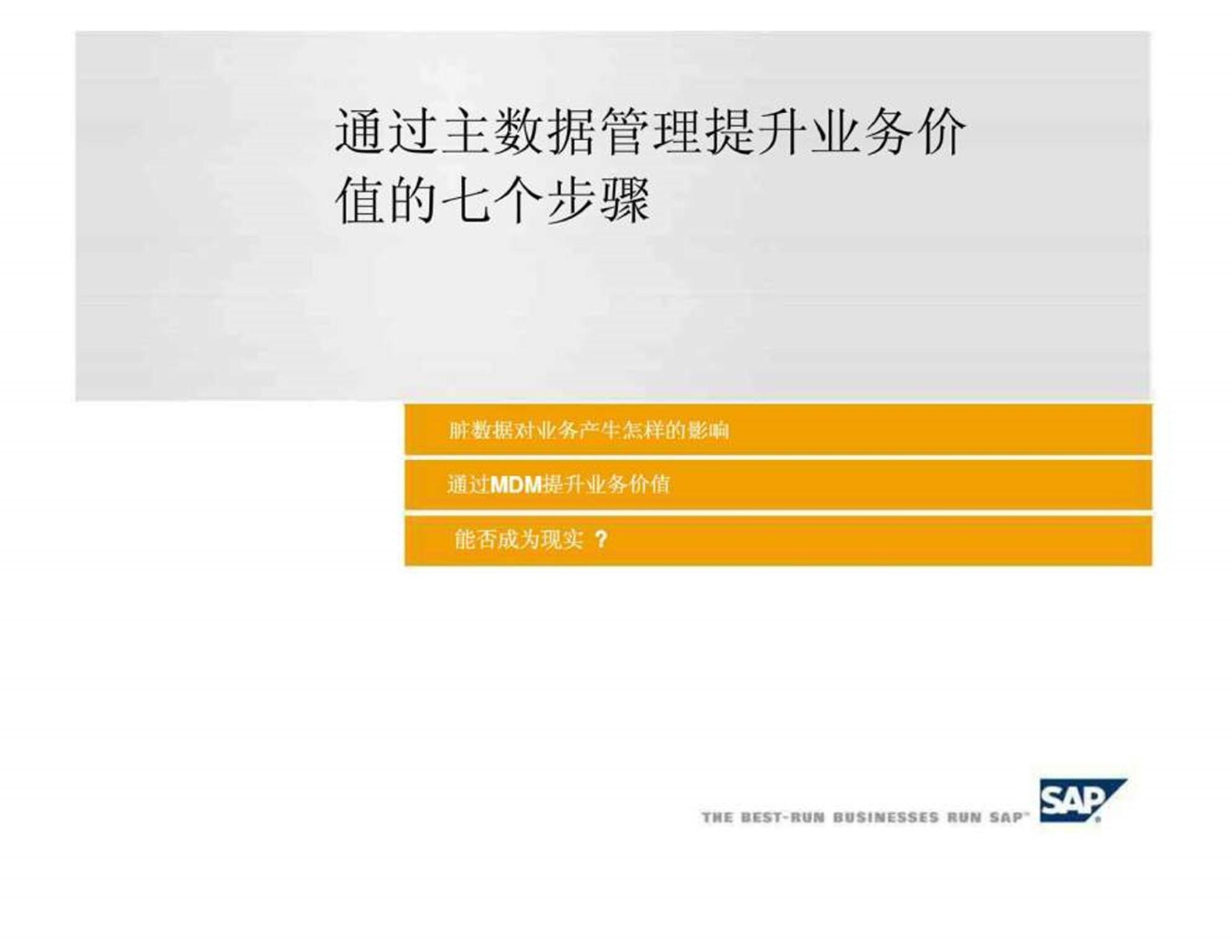 SAP-通过主数据管理系统提升价值的七个步骤
