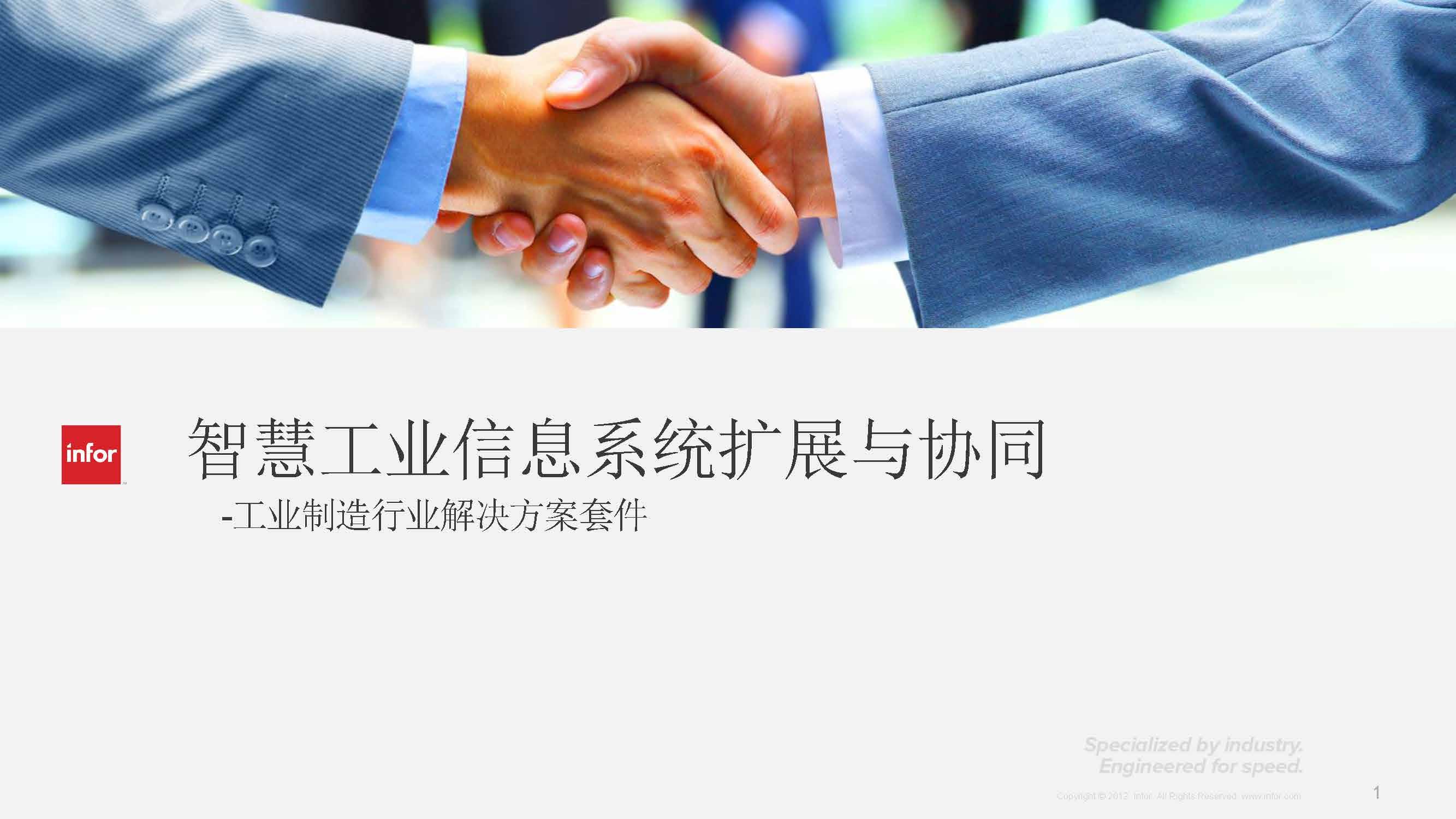 李自刚-智慧工业信息系统扩展与协同