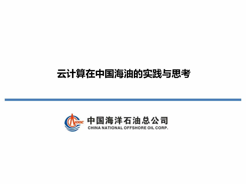 中海油-云计算在中海油的应用