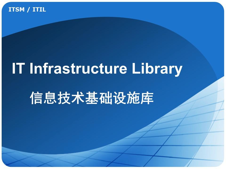 CIO之家-ITIL信息技术基础设施库