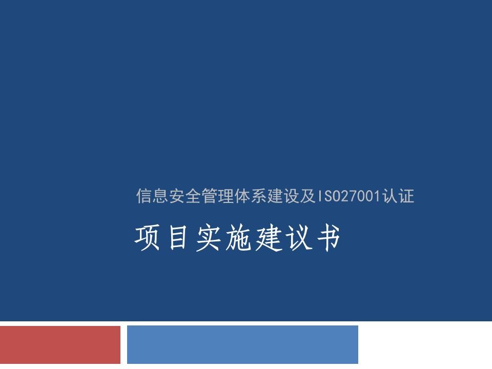 CIO之家-XXXXISO27001认证项目建议书