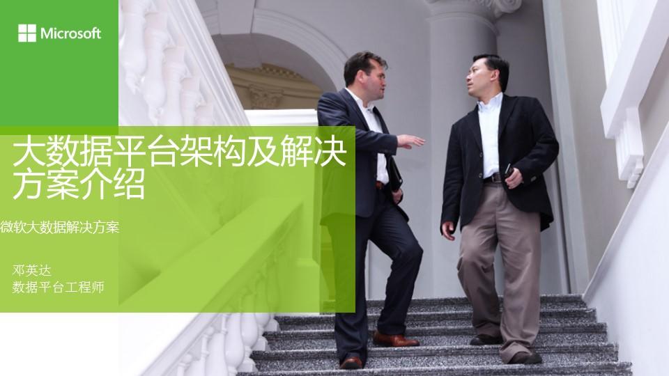 邓英达-微软大数据平台架构及解决方案