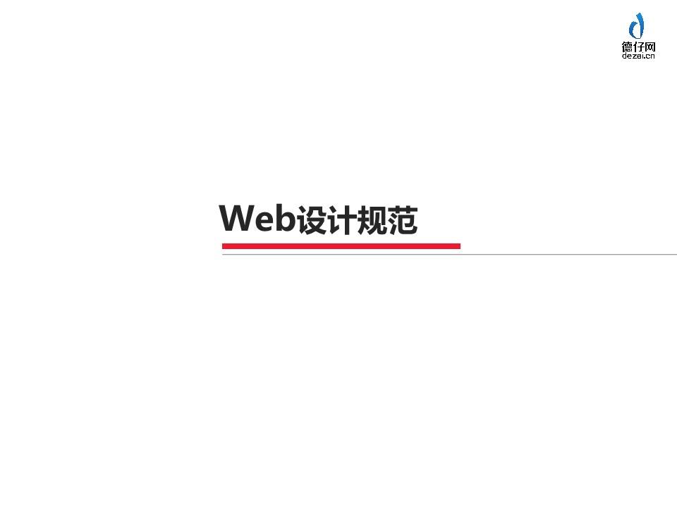 腾讯-腾讯网Web页面设计规范
