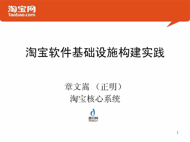 章文嵩-淘宝软件基础设施构建