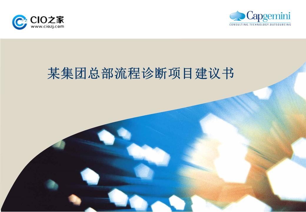 CIO之家-武烟集团总部流程诊断项目建议书
