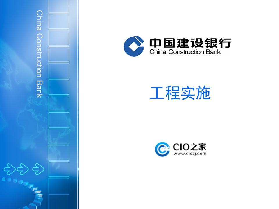 中国建设银行-需求和技术解决方案