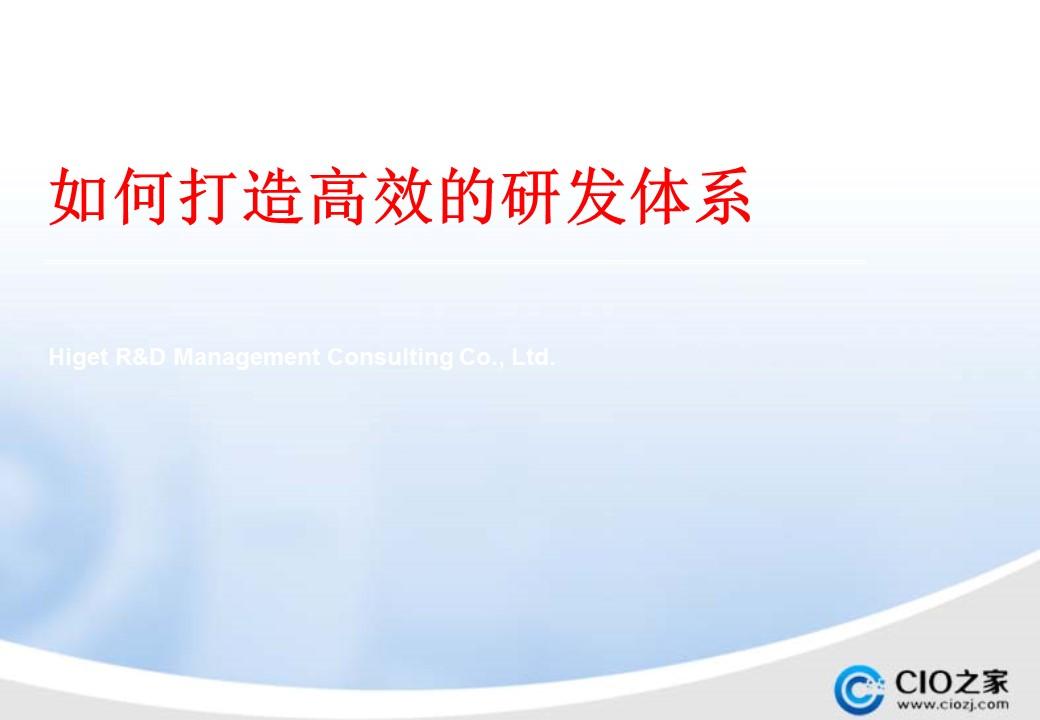 汉捷-高效的研发管理体系