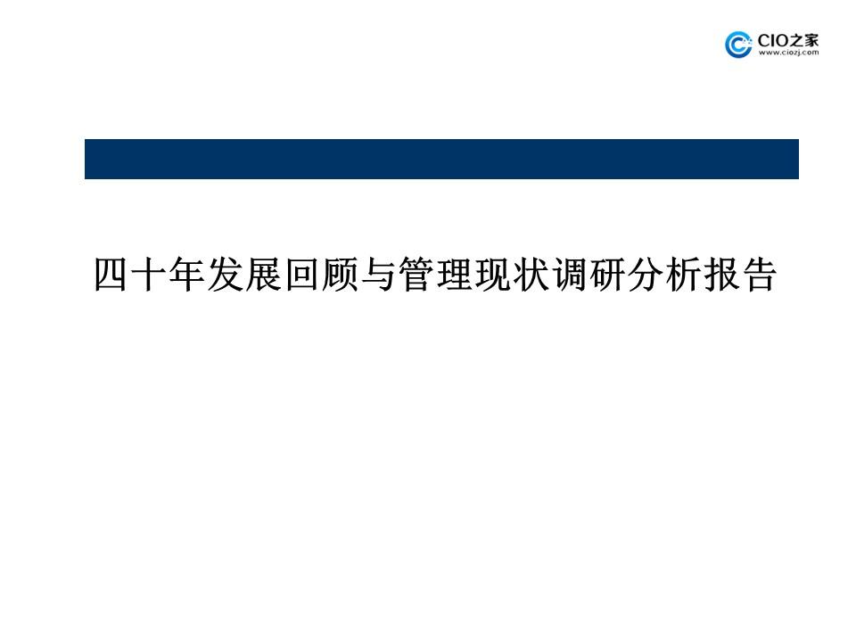 CIO之家-某化工企业管理现状调研报告