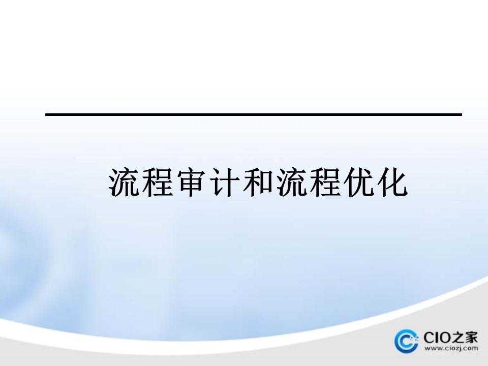 华为-流程审计方法论