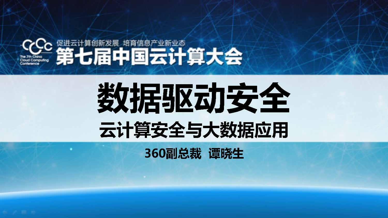 谭晓生-360云计算安全与大数据应用