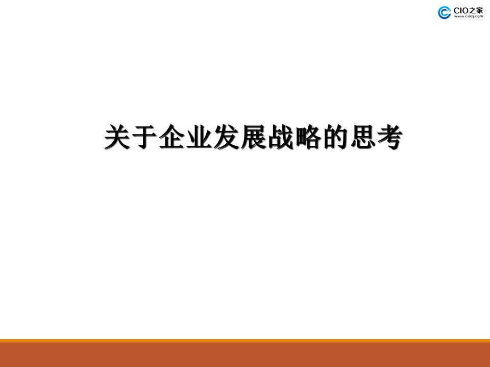 CIO之家-发展战略及年度规划
