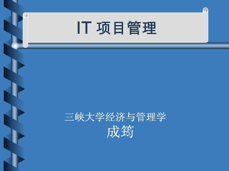 成筠-IT项目管理课件