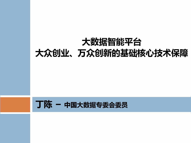 丁陈-大数据智能IT工具平台