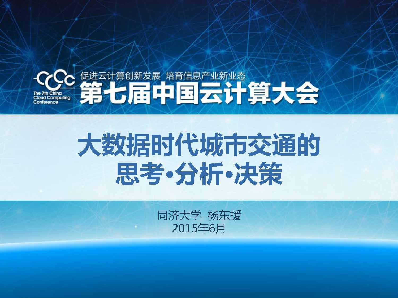 杨东援-大数据时代城市交通的思考分析决策