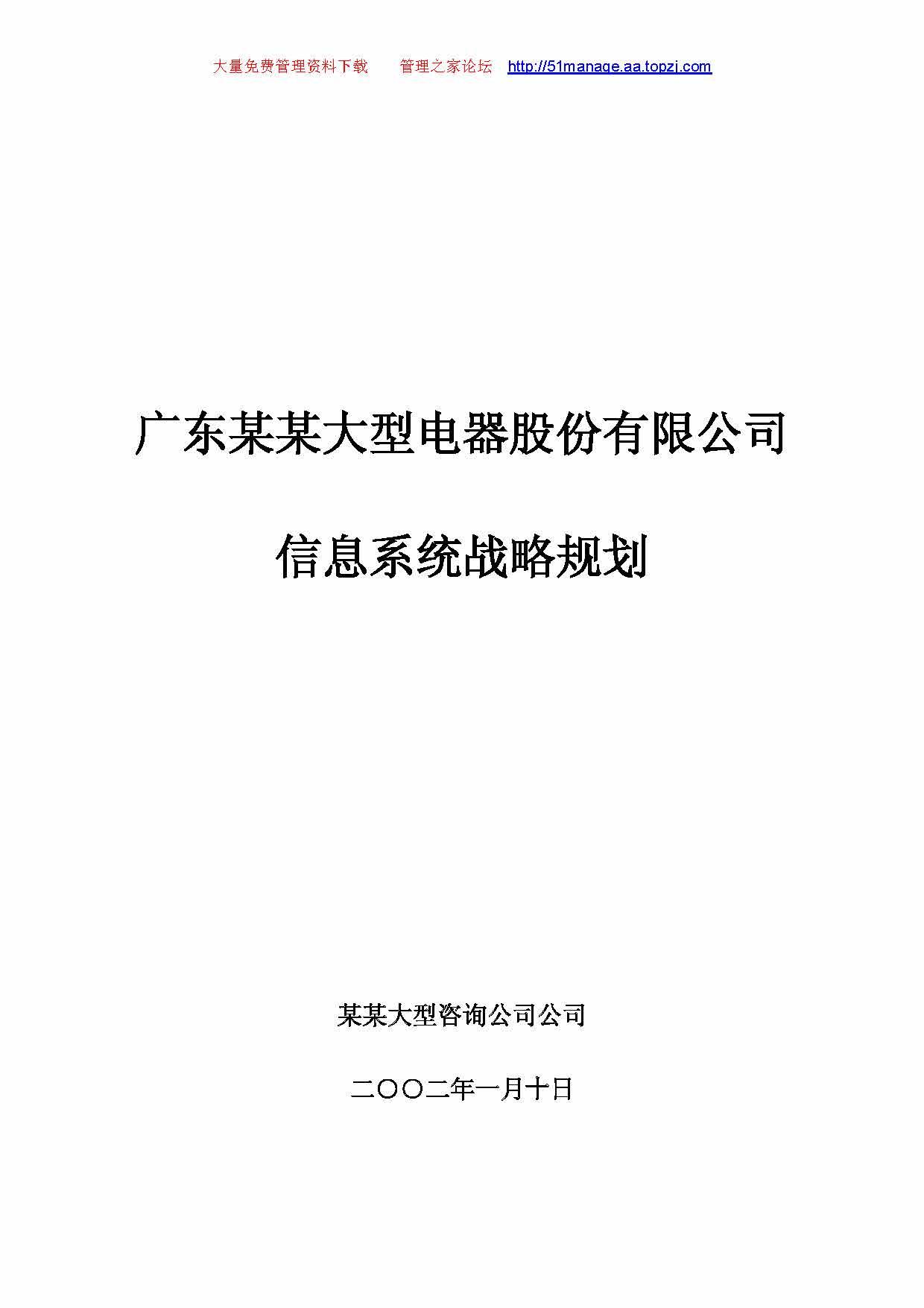 CIO之家-广东某某大型电器股份有限公司信息系统战略规划