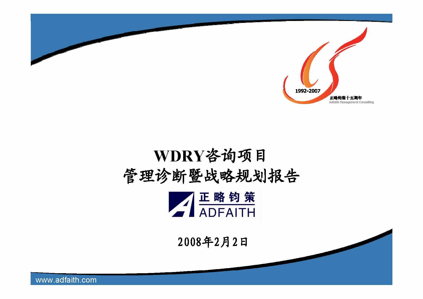正略钧策-WDRY咨询项目管理诊断暨战略规划报告.