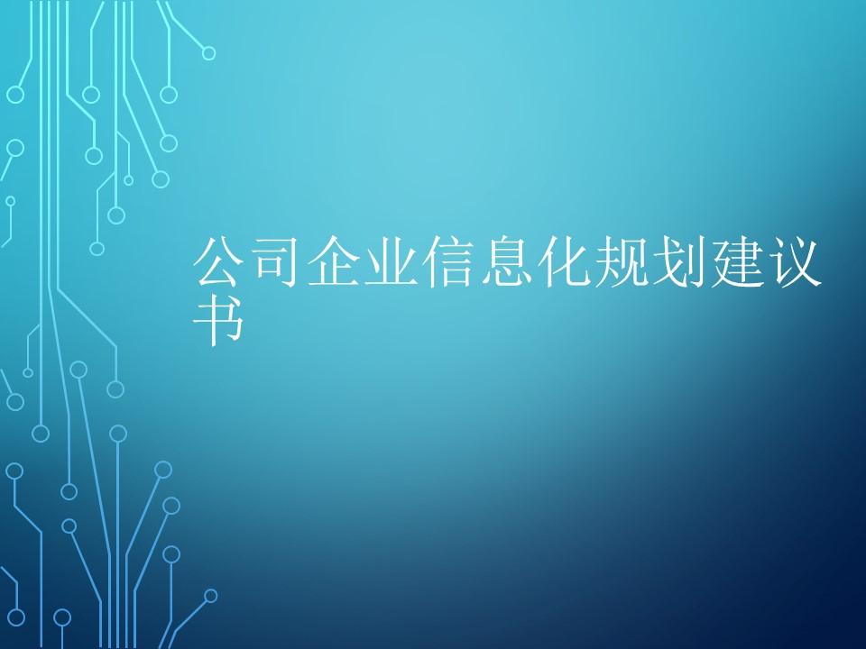 CIO之家-企业信息化规划建议书
