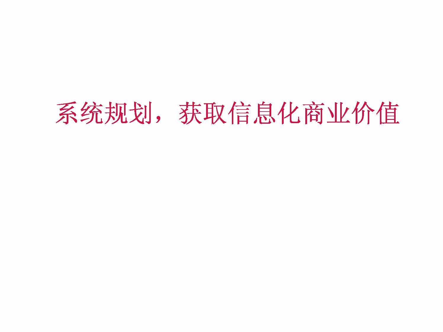 李航-系统规划获取信息化商业价值
