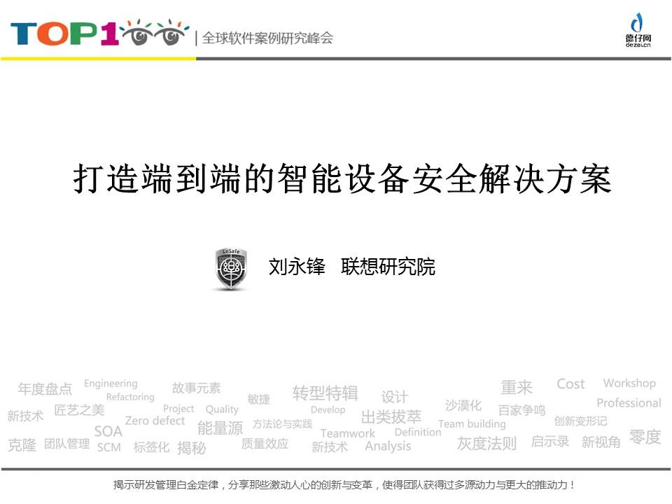 刘永锋-打造端到端的智能设备安全解决方案