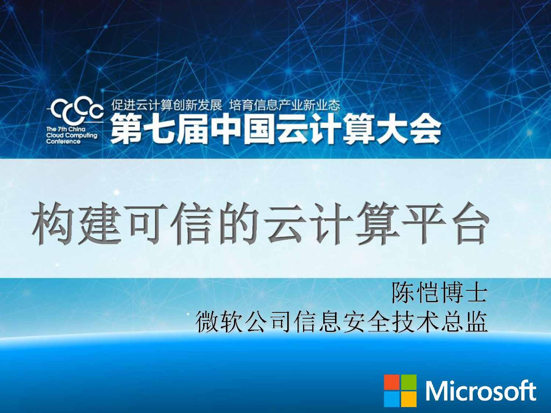 陈恺-构建可信赖的云计算平台