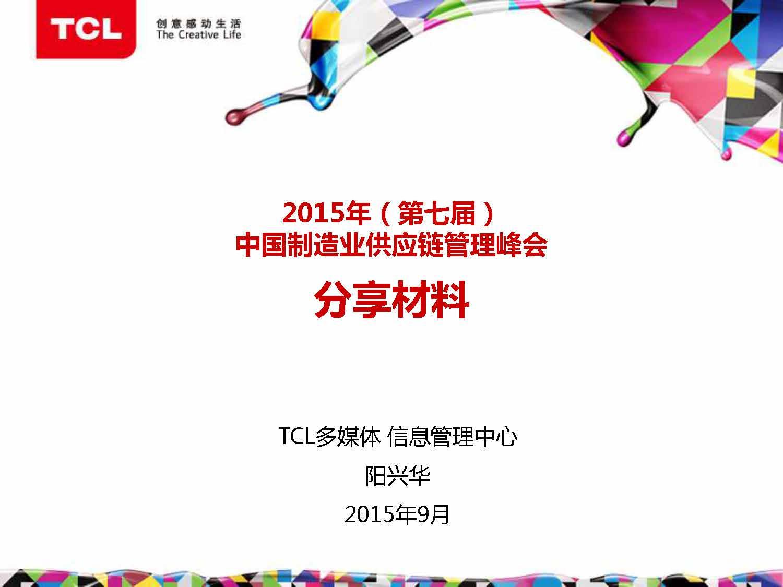阳兴华-TCL多媒体供应链相关系统规划&建设
