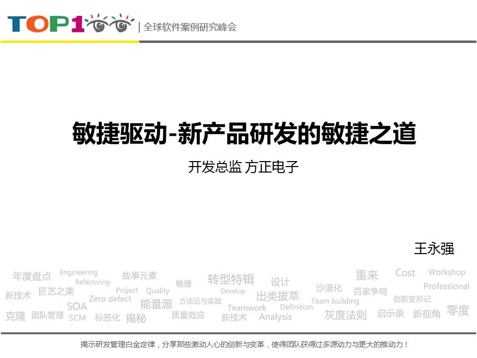 王永强-敏捷驱动新产品研发的敏捷之道
