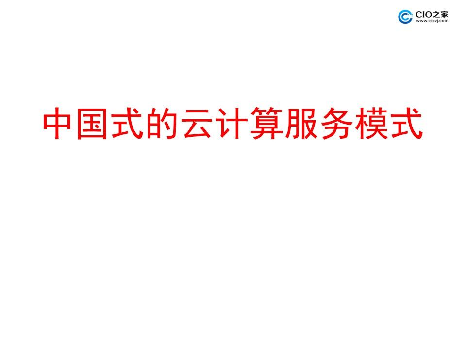 张斌-中国式的云计算服务模式