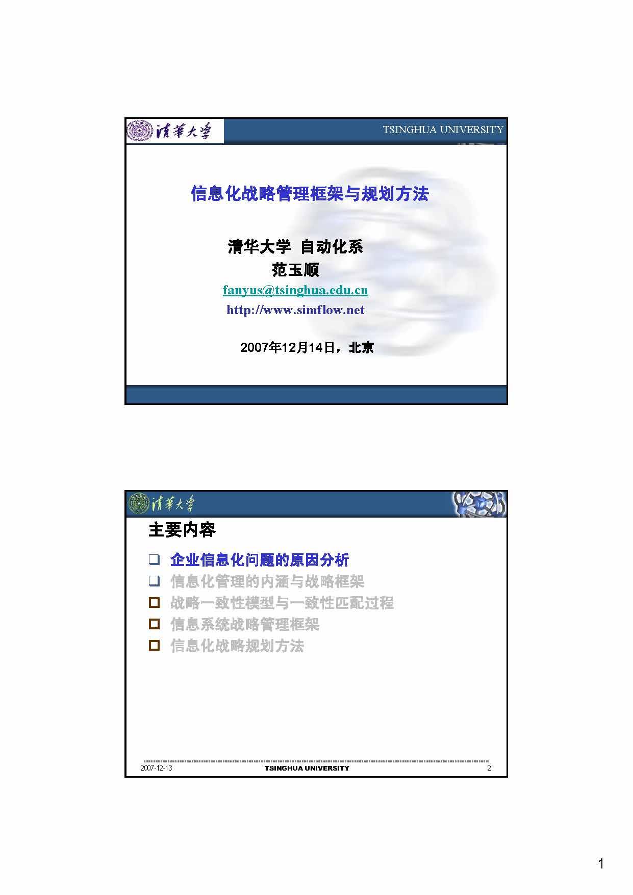 范玉顺-信息化战略管理框架与规划方法