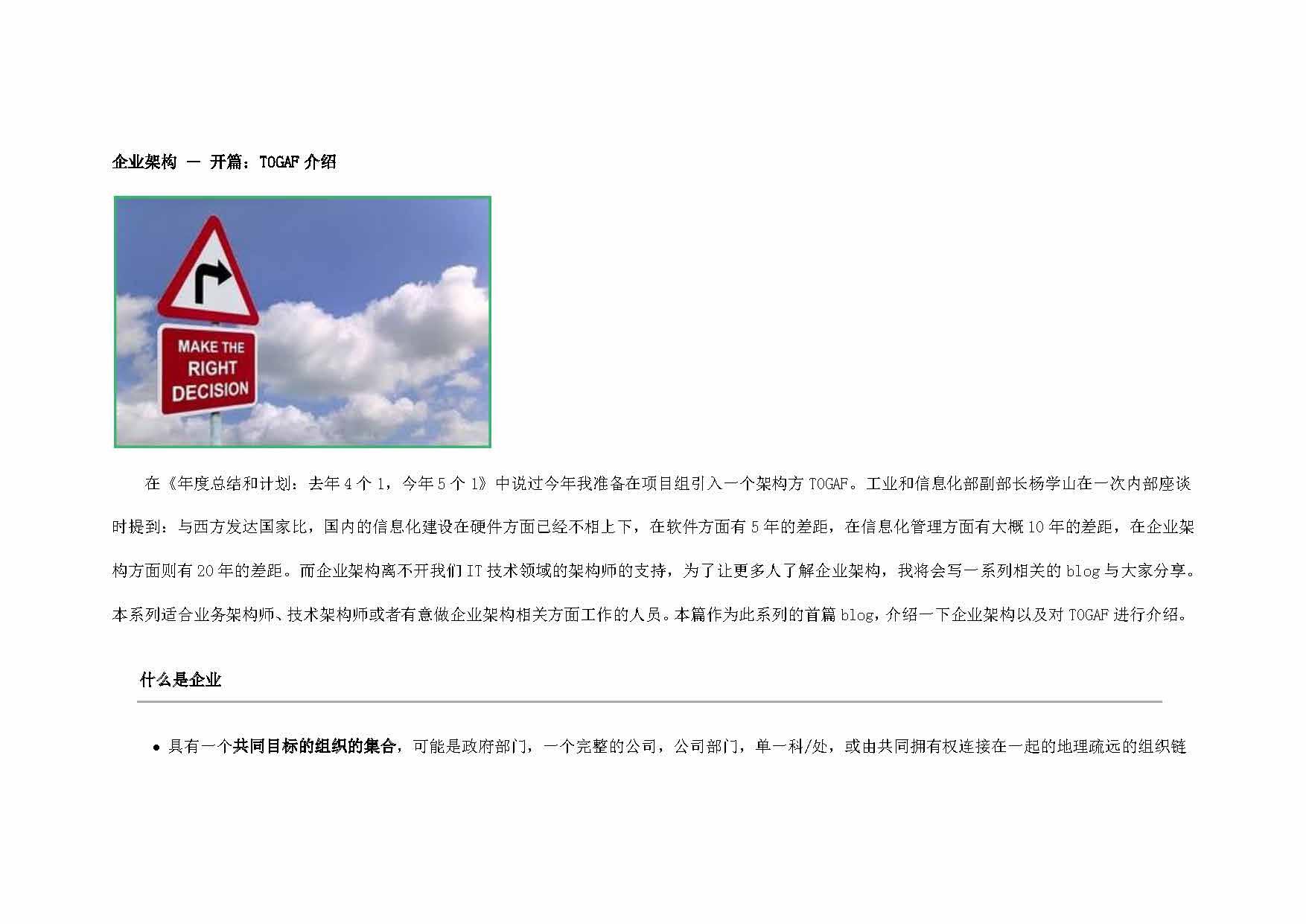企业架构-TOGAF介绍