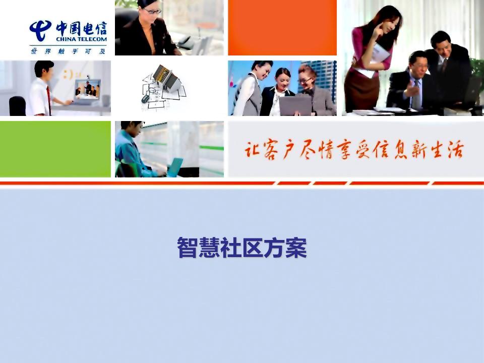 中国电信-智慧社区方案