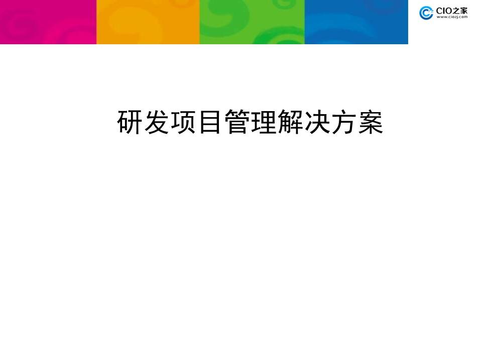 优普洛-研发项目管理解决方案