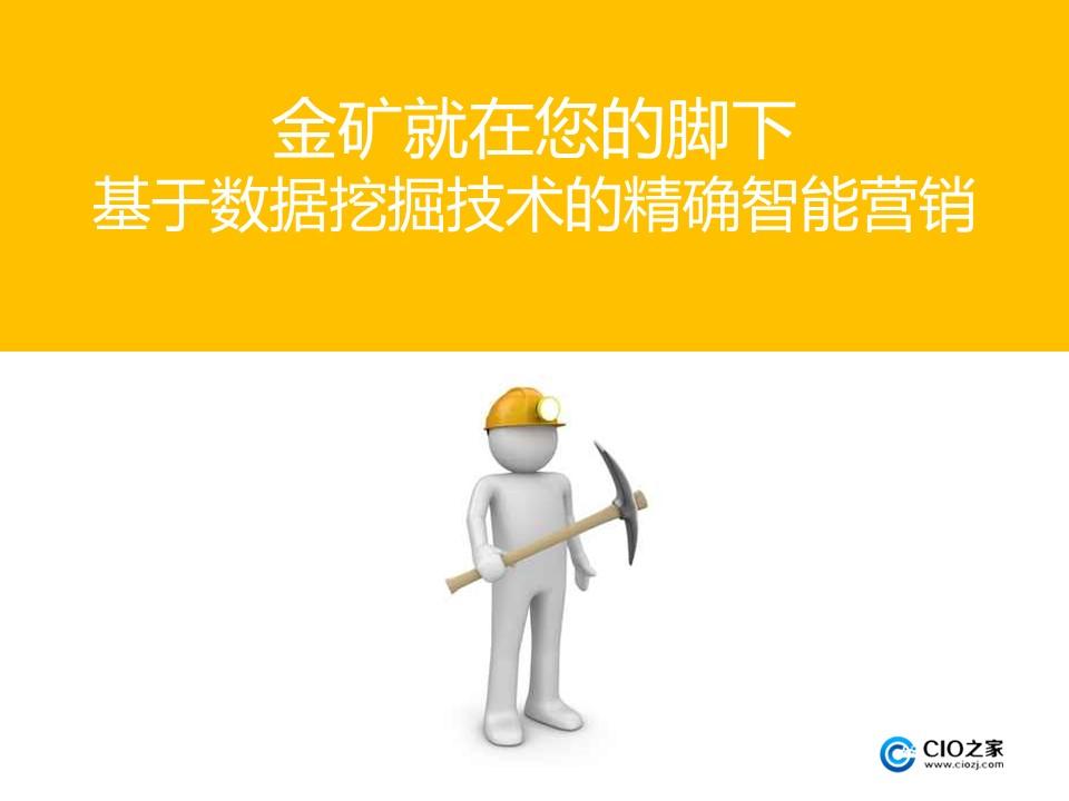 中国移动-数据挖掘报告