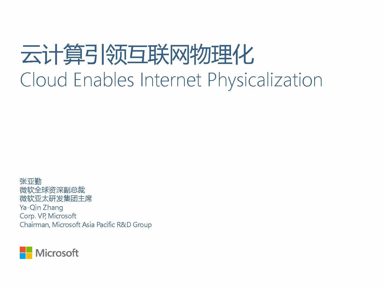 张亚勤-云计算引领互联网物理化